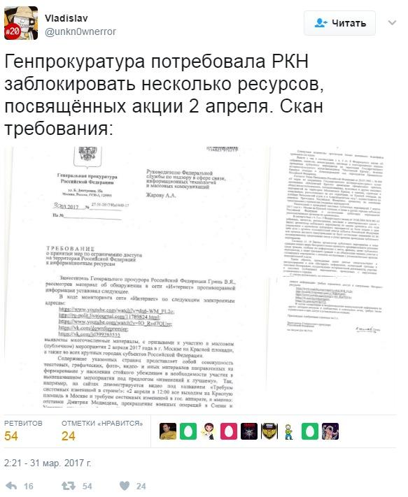 Генпрокуратура потребовала РКН заблокировать несколько ресурсов, посвящённых акции 2 апреля
