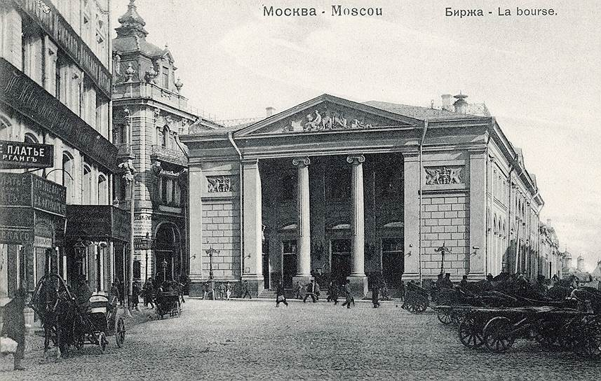 Московская биржа, как и Петроградская, была закрыта, что не мешало частным брокерам проводить сделки по купле-продаже ценных бумаг прямо в ее стенах