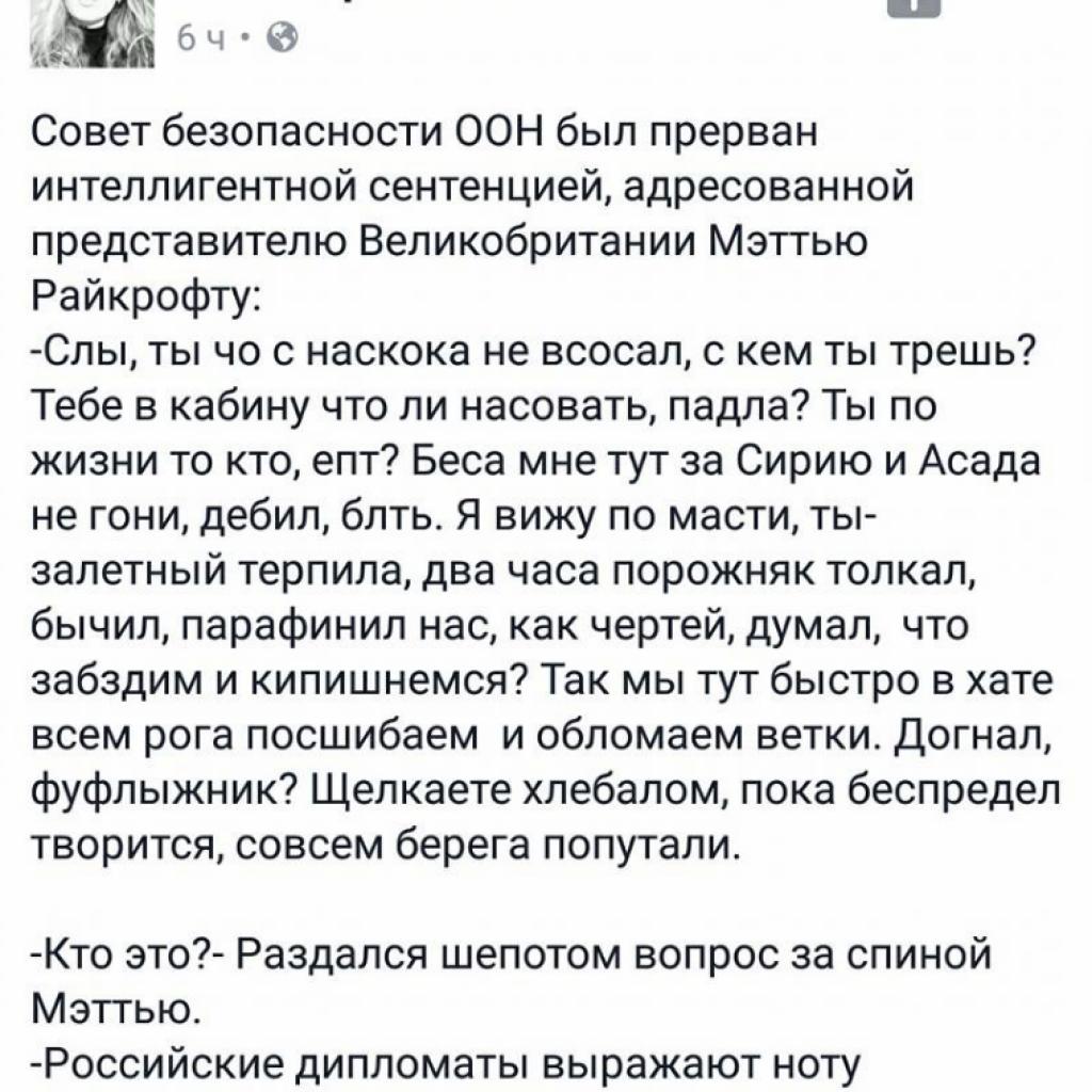 По соцсетям ходит текст воображаемого интервью с заместителем постпреда РФ при ООН Владимиром Сафронковым