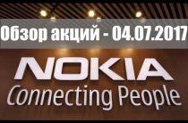 ФОНДОВЫЙ РЫНОК США. NOKIA — 04.07.2017