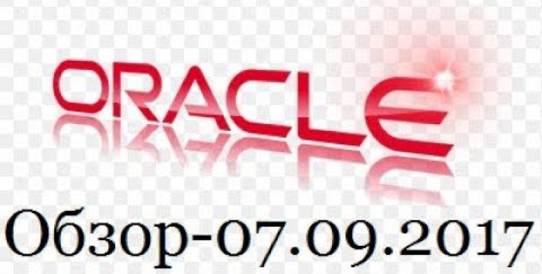 ФОНДОВЫЙ РЫНОК США / Акции ORCL — 07.09.2017.