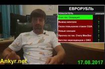 Андрей Сапунов — Когда ЕВРО-РУБЛЬ будет 78 ? (17.08.2017)