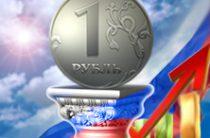 Еще один хороший год для рубля
