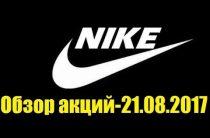 ФОНДОВЫЙ РЫНОК США / Обзор акций NIKE — 21.08.2017