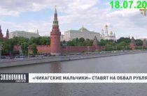 Юрий Пронько — «Чикагские мальчики» ставят на обвал рубля (18.07.2017)