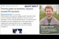 Владимир Левченко — Продажа активов РФ стартовала (28.07.2017)