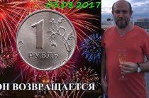 Бегларян и В.П.Гусев — Тренд на укрепление рубля не сломлен (03.08.2017)