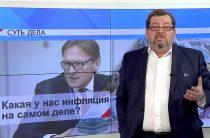 СУТЬ ДЕЛА -«Какая у нас инфляция на самом деле»
