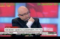 Степан Демура — Рубль вилка 57-125, нефть 28, затем 55-60, золото1500 (24.12.2015)