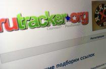 Администрация Rutracker признала падение посещаемости вдвое за год «вечной» блокировки