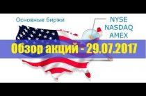ФОНДОВЫЙ РЫНОК США / Обзор акций — 29.07.2017