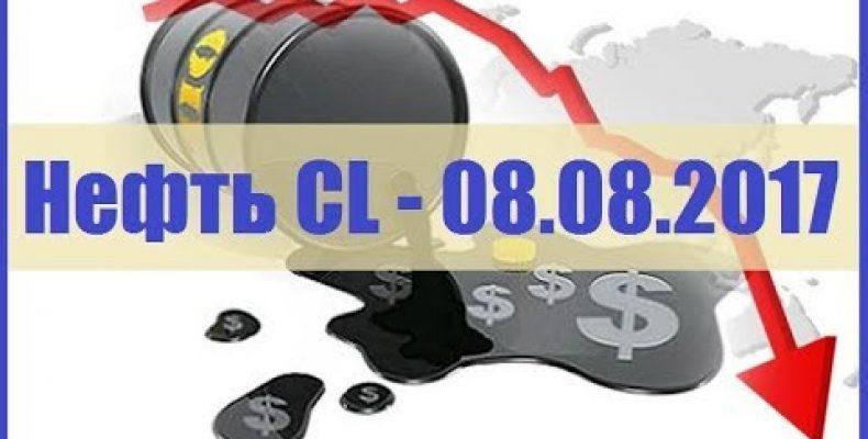 ПРОГНОЗ НЕФТИ / Нефть марки CL — 08.08.2017
