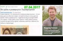 Владимир Левченко — Вот рубль и развернулся. Подтверждение (07.04.2017)