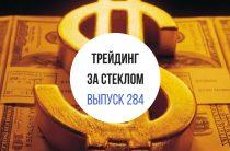 Трейдинг за стеклом. Выпуск №284 [Четверг, 9 марта]