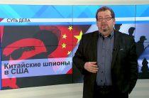 СУТЬ ДЕЛА — «Китайские шпионы в США»