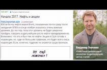 Владимир Левченко — Начало 2017. Нефть (11.01.2017)