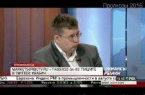 Андрей Верников — Весёлые прогнозы по рублю в 2016