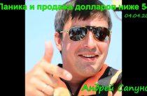 Андрей Сапунов — Паника и продажа долларов ниже 54 (04.04.2017)