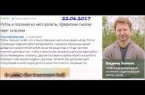 Владимир Левченко — К августу все рубли в валюту ! (22.06.2017)