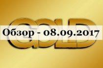 ПРОГНОЗ ЗОЛОТА / GOLD — 08.09.2017.