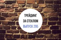Волновой анализ от Романа Павелко. Трейдинг за стеклом. Выпуск №295 [Понедельник, 26 марта]