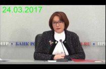 Набиуллина-Левченко-Демура — О курсе рубля и ставке 9,75% (24.03.2017)