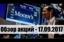 ФОНДОВЫЙ РЫНОК США / АКЦИИ MOODYS (МСО)-17.09.2017.