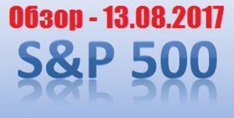ПРОГНОЗ S&P 500 — 13.08.2017 / Волновой Анализ