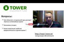 Степан Демура — Как торговать на новостях — 21.05.2015 — Вебинар компании Tower Investment Fund