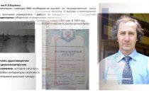 Биография В.П.Гусева и книга «Маржинальность рынка»
