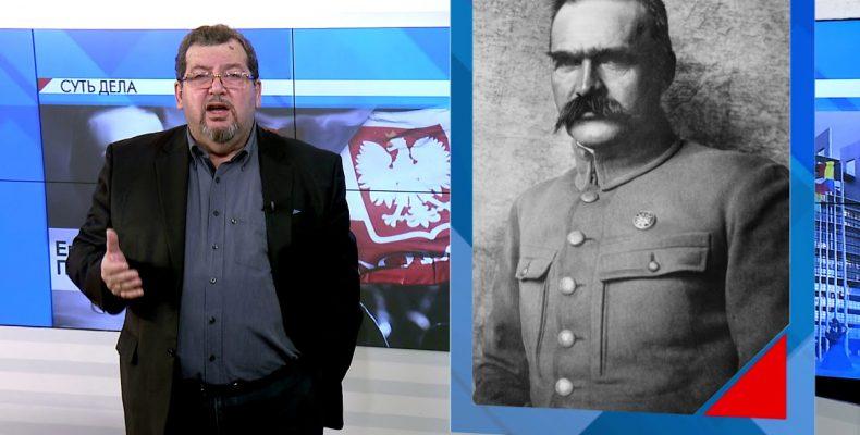 СУТЬ ДЕЛА — «Европа записала Пилсудского в фашисты»