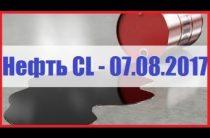 ПРОГНОЗ НЕФТИ / НЕФТЬ CL — 07.08.2017.