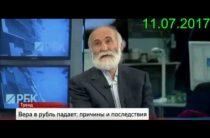 Бабич-Тренд — Рубль: скоро начнется бегство (11.07.2017)
