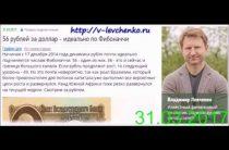 Владимир Левченко — Рубль: уровень 56 — пик укрепления (31.03.2017)