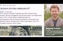 Владимир Левченко — Распродажи доллара завершаются ? (26.01.2017)