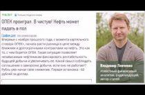 Владимир Левченко — Рубль: первая остановка-60 (19.06.2017)