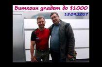 А.Верников vs В.Левченко — Биткоин упадет до 1000 долларов (15.09.2017)
