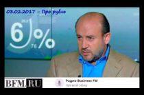 Григорий Бегларян — Рубль: принуждение к ослаблению (03.02.2017)