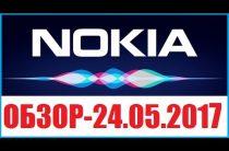 NOKIA — обзор акций на 24.05.2017.
