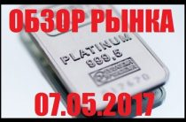 ДРАГМЕТАЛЛЫ — ПЛАТИНА. ОБЗОР ЦЕНЫ — 07.05.2017.