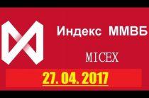 Индекс ММВБ (MICEX) — 27.04.2017