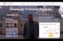 Константин Одинцов — Прогнозы Демуры по 2000 руб в месяц