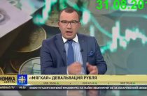 Юрий Пронько — Девальвация рубля переносится на 2018 (31.08.2017)