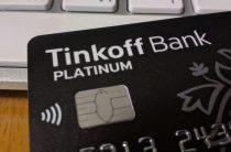Капитализация «Тинькофф банка» превысила $2 млрд впервые за последние три года