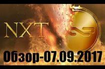 Криптовалюта NXT — 07.09.2017 / В предверии крупного рынка быков?