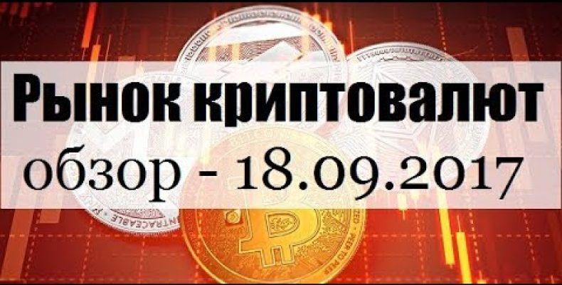 ОБЗОР РЫНКА КРИПТОВАЛЮТ / ETH, BCH, ZEC, DASH, XRP — 18.09.2017.