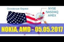 Фондовый рынок США — 05.05.2017. Акции — NOKIA, AMD.