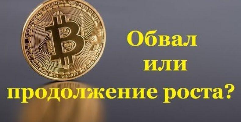 ПРОГНОЗ BITCOIN — ОБВАЛ ИЛИ РОСТ? / 06.09.2017