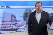СУТЬ ДЕЛА -«Польша требует репараций от Германии»