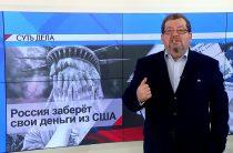СУТЬ ДЕЛА — «Россия заберёт свои деньги из США»